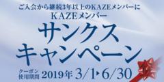 KAZEメンバーサンクスキャンペーン