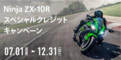 ZX-10R スペシャルクレジットキャンペーン