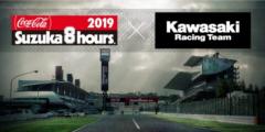鈴鹿8耐×カワサキレーシングチーム