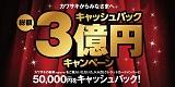 キャッシュバック3億円キャンペーン